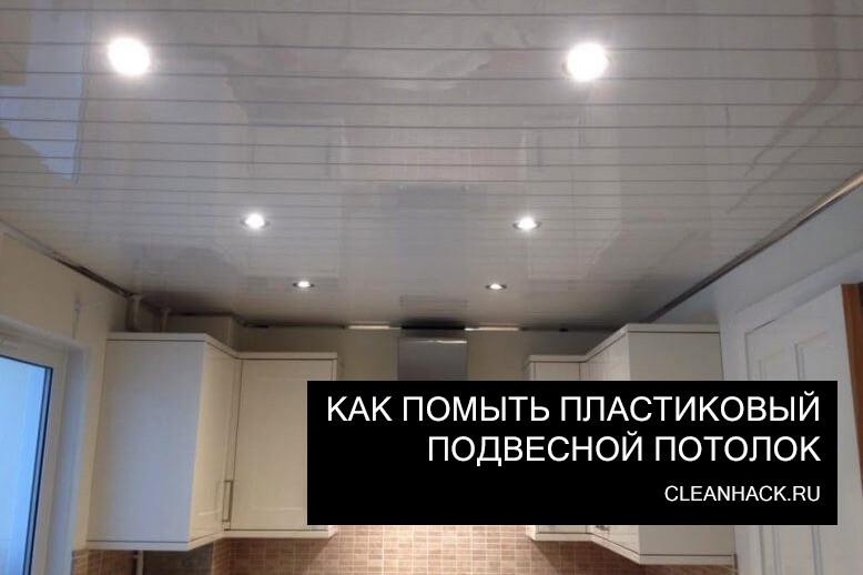 Мытье пластикового подвесного потолка